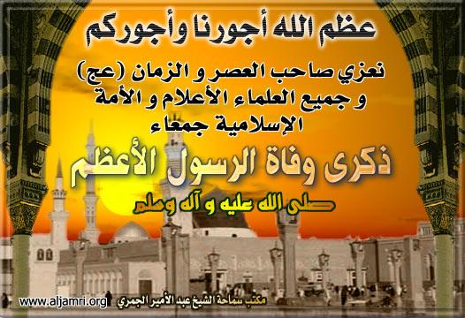 ذكرى استشهاد رسول الأمة محمد صلى الله عليه وآله W-rasool1423