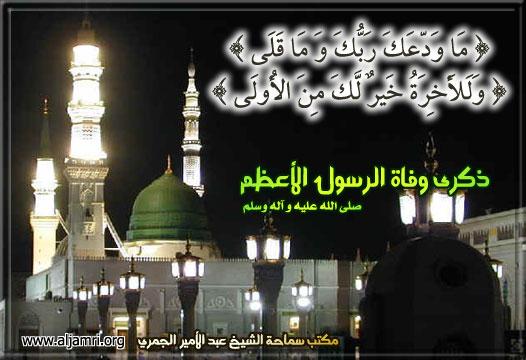 ذكرى استشهاد رسول الأمة محمد صلى الله عليه وآله W-rasool1424
