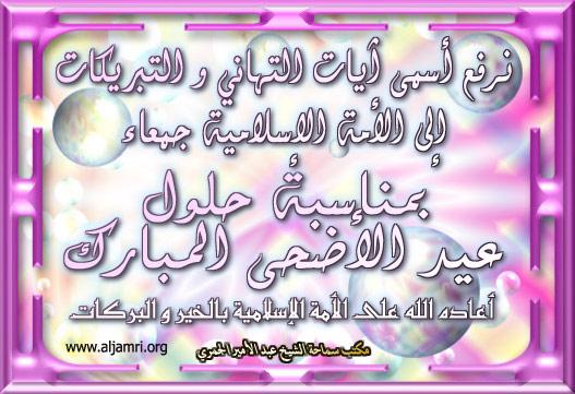 eid adhha 1423