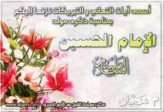 مولد الامام الحسين